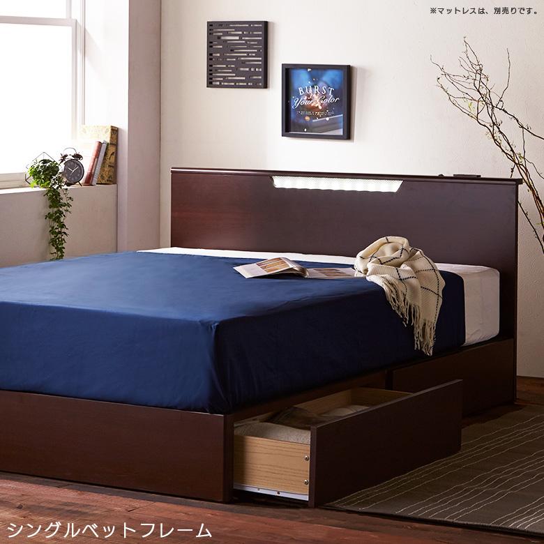 ベッド シングル シングルベッド ベッドフレーム BOX 引出し 2杯 収納 おしゃれ スタイリッシュ ベッド 2口コンセント付 LED ライト 照明付 ちょい棚付き シンプル モダン 北欧 ダークブラウン ウォールナット 選べる2色