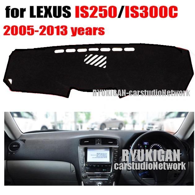 レクサスLEXUS IS250/300ダッシュマット