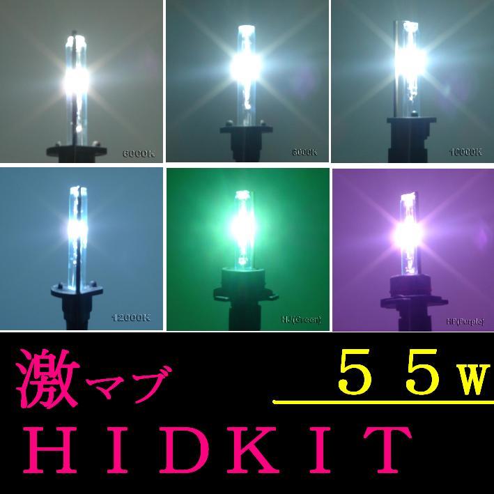 ウィッシュ用HIDキット55W【激マブ】