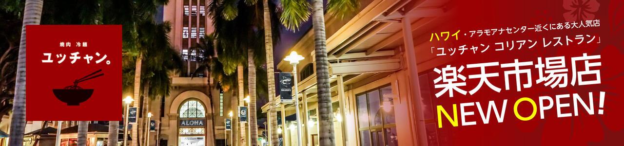 ユッチャンオンライン:ハワイ・アラモアナ近くの大人気コリアンレストラン!