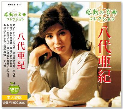 新品 人気 おすすめ 八代亜紀 全品送料無料 感動の名曲コレクション CD