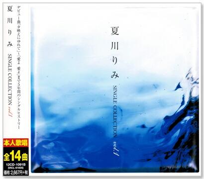 2020新作 新品 夏川りみ 全国一律送料無料 SINGLE CD COLLECTION Vol.1