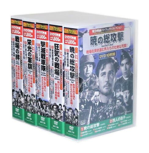 楽天市場】戦争映画パーフェクトコレクション Vol.5 全5巻 DVD50枚組 ...