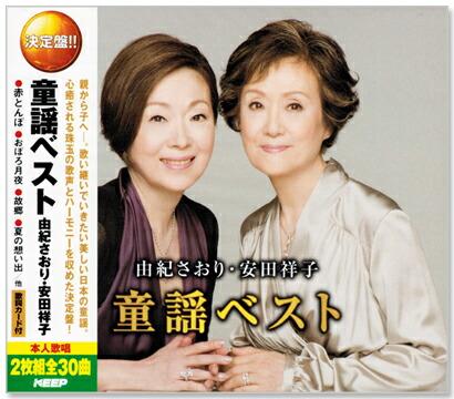新品 決定盤 童謡ベスト 由紀さおり 安田祥子 全30曲 新作 店 CD2枚組 WCD-611