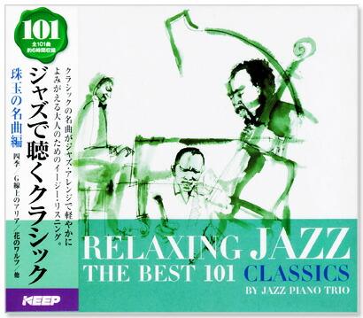 新品 ジャズで聴くクラシック 101 珠玉の名曲編 全101曲 6CD-312 発売モデル CD6枚組 マーケット