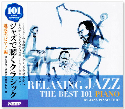 新品 ジャズで聴くクラシック 101 限定Special 一部予約 Price 魅惑のピアノ編 全101曲 CD6枚組 6CD-313