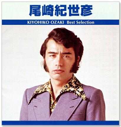新品 本物 尾崎紀世彦 ベスト TRUE-1017 国内在庫 セレクション CD