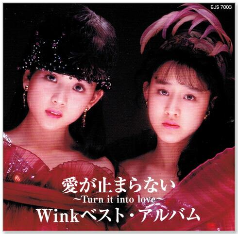 Wink ウインク ベスト CD アルバム 爆買いセール 品質検査済
