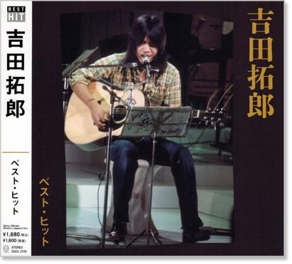 全国一律送料無料でお届けします 新品 割り引き 吉田拓郎 ヒット CD ベスト 正規店