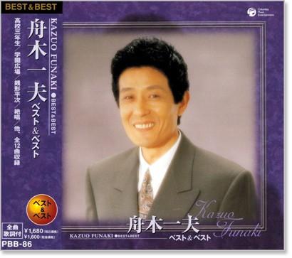 全国一律送料無料でお届けします! 【新品】舟木一夫 ベスト&ベスト (CD)