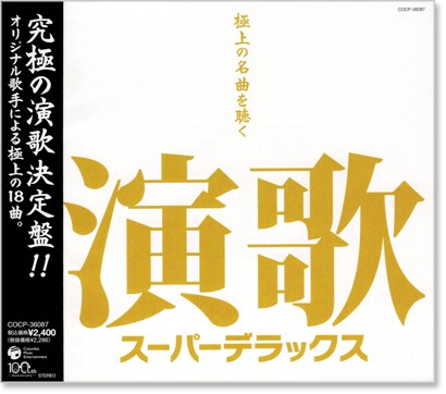 究極の演歌決定盤 新品 演歌スーパーデラックス 通常便なら送料無料 極上の名曲を聴く CD 正規品