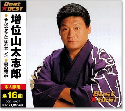 全国一律送料無料でお届けします 新品 売店 増位山太志郎 ベスト 正規激安 CD