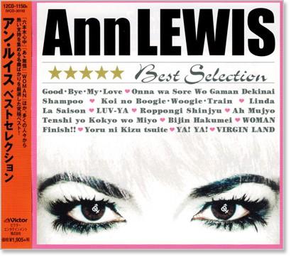 全国一律送料無料でお届けします 新品 アン 激安通販販売 CD ルイス ベストセレクション セールSALE%OFF