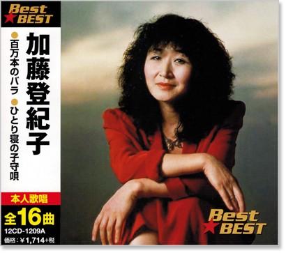全国一律送料無料でお届けします 新品 新作 大人気 加藤登紀子 CD ベスト 新生活