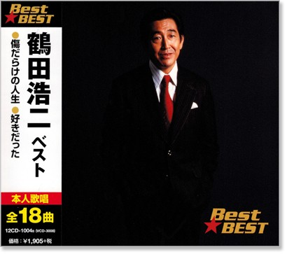 全国一律送料無料でお届けします 上等 オンラインショッピング 新品 鶴田浩二 CD ベスト
