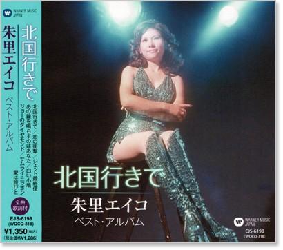 全国一律送料無料でお届けします 新品 お気にいる 高品質 朱里エイコ ベスト CD アルバム