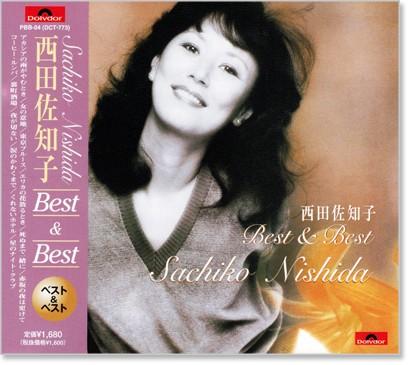 全国一律送料無料でお届けします 新品 西田佐知子 マート ベスト 大好評です CD