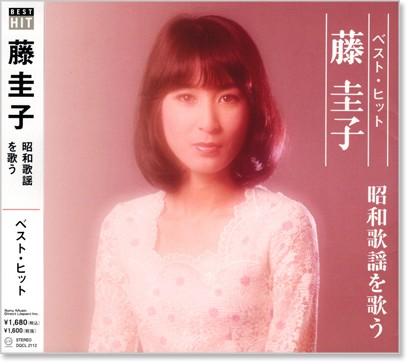全国一律送料無料でお届けします 売り込み 新品 18%OFF 藤圭子 ベスト ~昭和歌謡を唄う~ ヒット CD