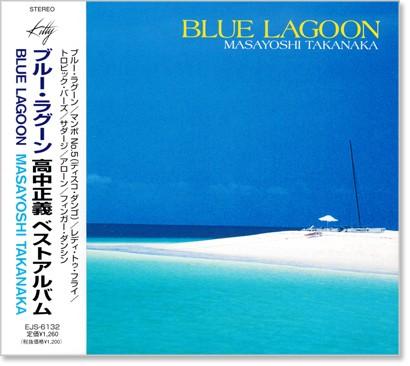 全国一律送料無料でお届けします 新品 ブルー ラグーン 高中正義 最新アイテム 本店 CD ベストアルバム