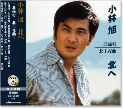 楽天市場】小林旭 北へ ベスト&ベスト (CD):c.s.c 楽天市場店