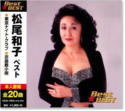 全国一律送料無料でお届けします 新品 海外輸入 松尾和子 ベスト オープニング 大放出セール CD