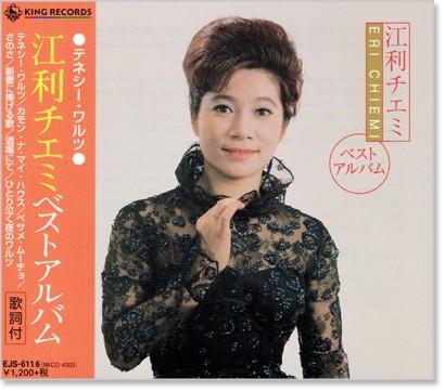 全国一律送料無料でお届けします 新品 数量限定 江利チエミ 超人気 専門店 ベストアルバム CD