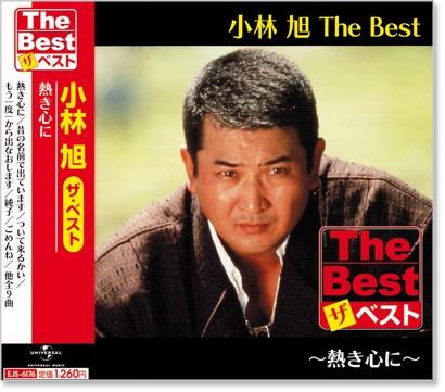 お中元 高価値 全国一律送料無料でお届けします 新品 小林旭 ベスト ザ CD