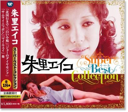 全国一律送料無料でお届けします 新品 朱里エイコ CD 売却 スーパーベスト コレクション 物品