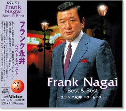 全国一律送料無料でお届けします 年間定番 新品 フランク永井 CD ベストベスト 春の新作シューズ満載