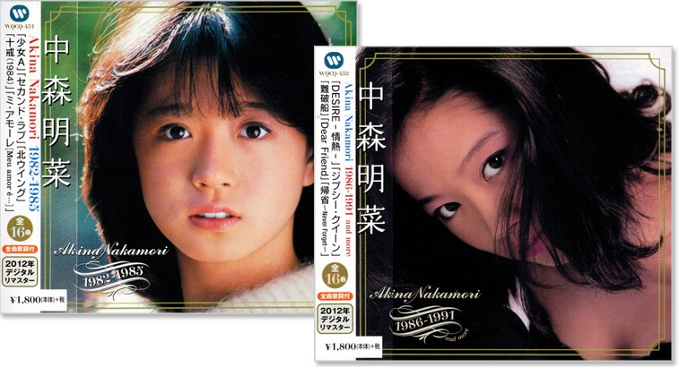 CD・DVD全国一律送料無料でお届けいたします! 【新品】中森明菜 スーパーベスト・コレクション 2枚組 全32曲 (CD)