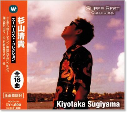 全国一律送料無料でお届けします 新品 激安☆超特価 杉山清貴 大人気 CD スーパーベスト コレクション