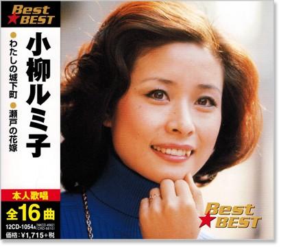 正規品スーパーSALE×店内全品キャンペーン 全国一律送料無料でお届けします 新品 小柳ルミ子 ベスト オリジナル CD