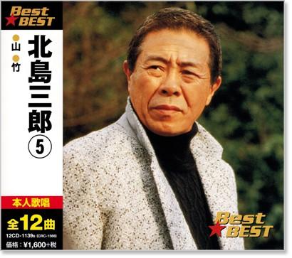 全国一律送料無料でお届けします 新品 北島三郎 無料 ベスト 格安 価格でご提供いたします 5 CD