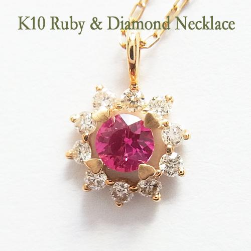 K10 ゴールド ダイヤモンド ルビー ネックレス送料無料 ダイヤモンド ルビー ネックレス プレゼント