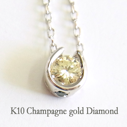 K10ゴールド シャンパンGold イエローダイヤモンド 馬蹄ネックレス Sheratan・シェラタン【送料無料】ダイヤモンド 一粒ネックレス 馬蹄 ホースシュー 幸運