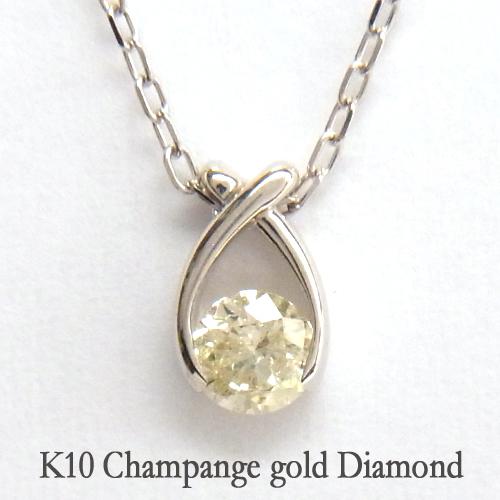 K10 ゴールド シャンパンカラーダイヤ 一粒ダイヤモンドネックレス送料無料 イエローダイヤモンド 一粒ダイヤモンド ネックレス ギフト プレゼント
