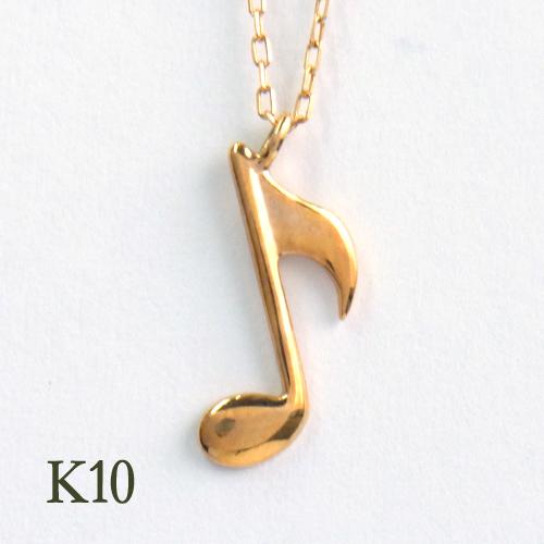 K10 ゴールド 音符のネックレス 送料無料
