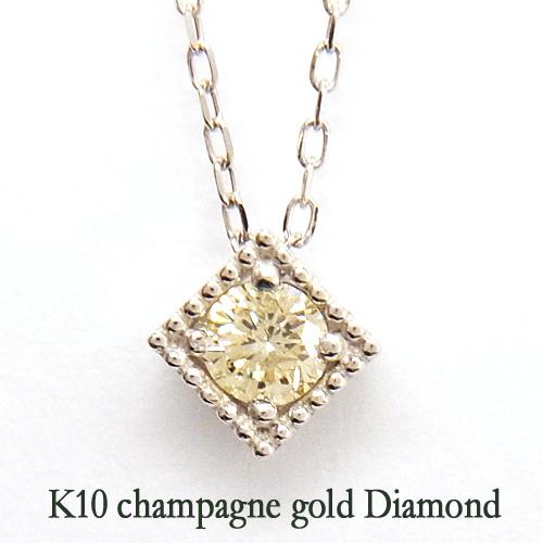 K10ホワイトゴールド シャンパンカラーダイヤ 一粒ダイヤモンドネックレス 送料無料 イエローダイヤモンド ホワイトゴールド 一粒ダイヤネックレス プレゼント