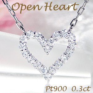 Pt900【0.3ct】ダイヤモンド ハート ネックレス ペンダント【送料無料】ハートモチーフ ダイア ダイヤネックレス ダイヤモンドペンダント オープンハート プラチナ 0.3カラット ネックレス 可愛い ギフト