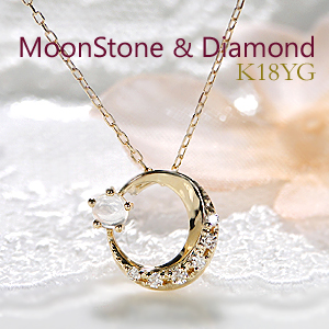 K18YG ムーンストーンダイヤモンド ネックレス ペンダント 送料無料楽ギフ 包装 可愛い イエローゴールド ダイヤモンドネックレス ダイヤペンダント 月 三日月 クレセント 18金 K18 ギフト お守り 月 moon ムーン パワーストーン35ALqjRc4