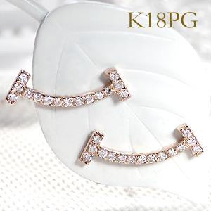 K18PG【 0.14ct】ダイヤモンド スマイル ピアス/ 送料無料 品質保証書 18金 ピンクゴールド ダイヤピアス ダイアモンド ピアス レディース ギフト プレゼント 可愛いピアス Tモチーフ tスマイル ゴールドピアス にこちゃん