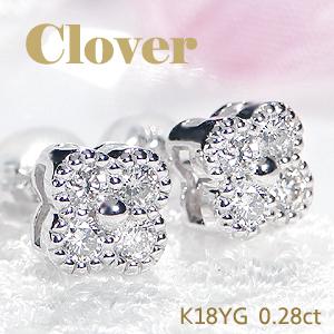 K18WG【0.28ct】ダイヤモンド クローバー ピアス/ 送料無料 品質保証書 18金 ホワイトゴールド ダイヤピアス ダイアモンドピアス 可愛いピアス レディース ギフト プレゼント 18k よつばのクローバー