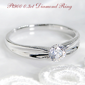☆pt900【0.3ct】ダイヤモンド リング/送料無料 品質保証書付 プラチナ 0.3カラット 一粒ダイヤ ダイア 指輪 レディース ジュエリー ギフト プレゼント ブライダル diamond daiya platinum ring 02P01Mar15