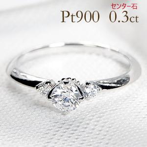 pt900 ダイヤモンドリング【0.39ct】【H-SIクラス】【送料無料】【代引手数料無料】【刻印無料】【品質保証書付】一粒 プラチナ 0.3カラット 一粒ダイヤ ダイア 指輪 レディース ジュエリー ギフト プレゼント 婚約指輪 diamond daiya platinum ring