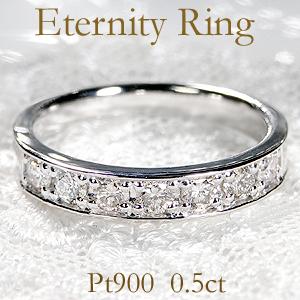 pt900【0.5ct】ダイヤモンド エタニティリング【送料無料】【ダイヤ】【ハーフエタニティ】PT900 ジュエリー 指輪 リング プラチナ ダイヤ 人気 おしゃれ フチあり 重ねづけ 結婚指輪 セール 特価 安い