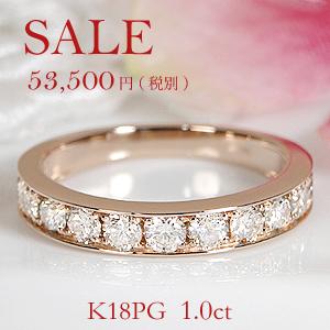 【数量限定】【大特価】【セール】K18PG【1.0ct】ダイヤモンド フチあり ハーフエタニティリング【送料無料】【代引手数料無料】【品質保証書付】ダイヤリング ダイヤモンドリング エタニティ 18金 18k ピンクゴールド ゴールド ダイア 指輪 レディース ジュエリー