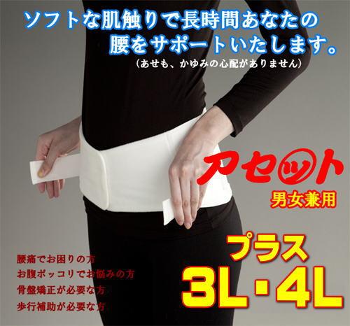 腹圧を高めて骨盤を補正するベルト【アセット・プラス】3L・4L