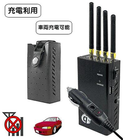 [携帯/Wi-Fi/bluetooth電波等を圏外に!!] ボタン一つで様々な周波数を遮断!! 電波妨害ジャマー・携帯ジャマー!!(Nextel,AMPS,TACS,NMT,GSM,DCS,CDMA,PDC,TDMA,PHS,IDEN,W-CDMA,UMTS,3G)【消費税込み】【02P09Jul16】【セール対象商品】【0301カード分割】【送料込み】