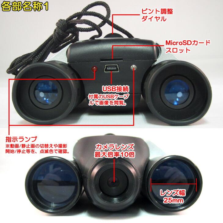 [双眼鏡ビデオカメラ]デジタル双眼鏡 音声も録音できる多機能搭載10倍ズーム ビデオカメラ 大容量 16GB!! 装着済み 【消費税込み】【02P09Jul16】【セール対象商品】【0301楽天カード分割】【送料込み】