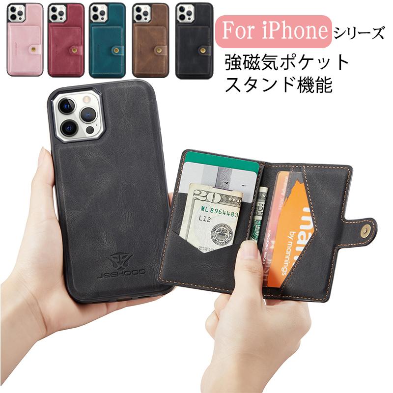 日本正規代理店品 iPhone12 ケース 収納スロットiPhone12 pro 背面型 カード収納スロット 分離可能 内蔵磁気 革製 磁気ケース対応 スロット カバー対応 12 シンプル Max 収納スロット 店舗 人気 強吸着 mini iPhone Pro 強磁気ポケット